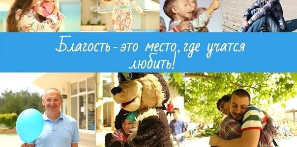Прямые трансляции с фестиваля «Благость»!