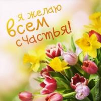 я желаю счастья - весна