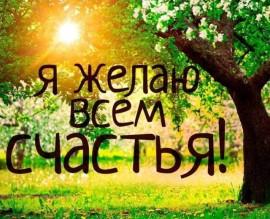 я желаю счастья - лето