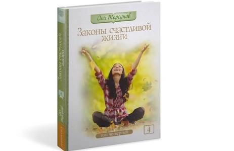 Книги О. Г. Торсунова