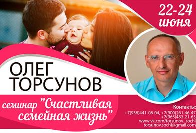 Прямые трансляции лекций О.Г. Торсунова из города Сочи