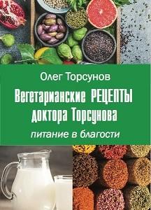 Новая книга Олега Геннадьевича Торсунова!