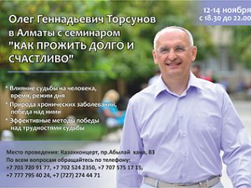 Прямые трансляции лекций О.Г. Торсунова из Алматы. Начало в 16:00