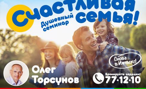 Прямая трансляция лекции О.Г. Торсунова из Ижевска. Начало в 17:00