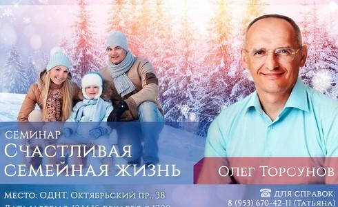 Прямая трансляция лекции О.Г. Торсунова из Кирова. Начало в 18:00