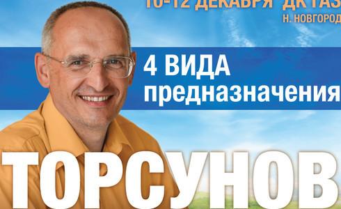 Прямая трансляция лекции О.Г. Торсунова из Н. Новгорода. Начало в 18:00