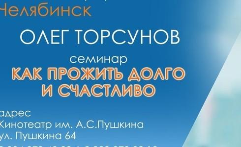 Прямая трансляция лекции О.Г. Торсунова из Челябинска. Начало в 16:30