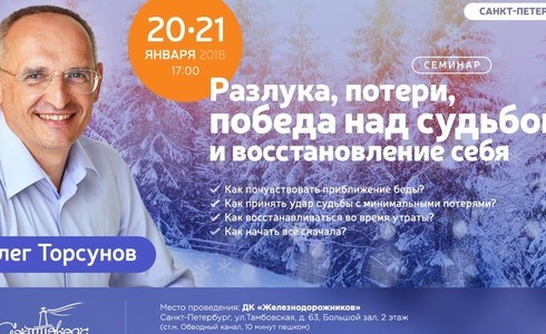 Прямая трансляция лекции О.Г. Торсунова из СПб. Начало в 17:00