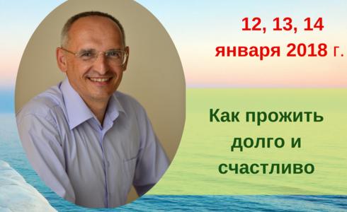 Прямая трансляция лекции О.Г. Торсунова из Ростова-на-Дону. Начало в 16:00