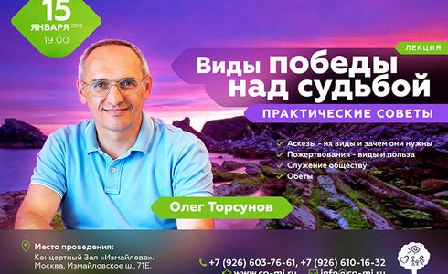 Прямая трансляция лекции О.Г. Торсунова из Москвы. Начало в 18:30