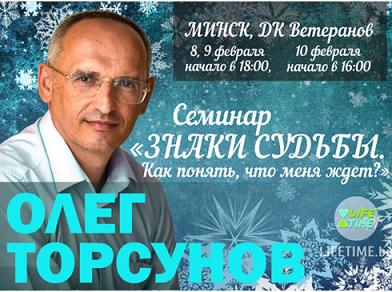 Прямая трансляция лекции О.Г. Торсунова из Минска. Начало в 16:00