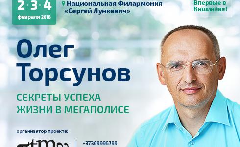 Прямая трансляция лекции О.Г. Торсунова из Кишинева. Начало в 17:00