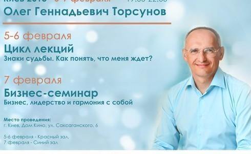 Прямая трансляция лекции О.Г. Торсунова из Киева. Начало в 20:00