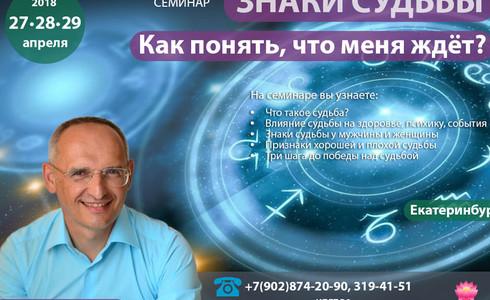 Прямая трансляция лекций О.Г. Торсунова из Екатеринбурга. Начало в 15:00