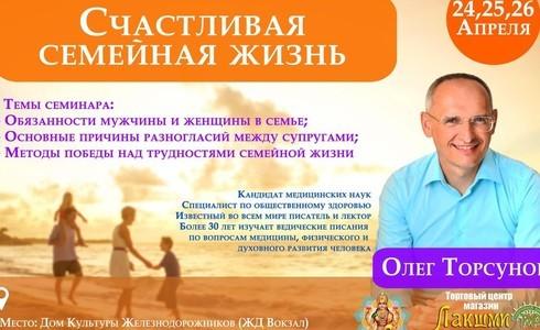 Прямая трансляция лекций О.Г. Торсунова из Кургана. Начало в 16:00