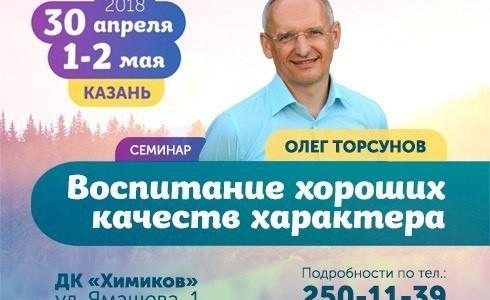 Прямая трансляция лекций О.Г. Торсунова из Казани. Начало в 18:00