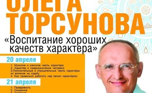 Прямая трансляция лекции О.Г. Торсунова из Тюмени. Начало в 16:00