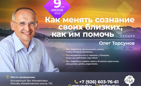 Прямая трансляция лекций О.Г. Торсунова из Москвы. Начало в 18:00