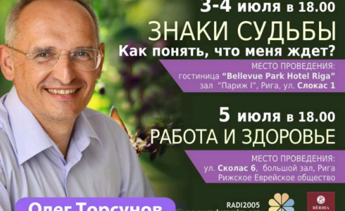 Прямая трансляция лекций О.Г. Торсунова из Риги. Начало в 18:00