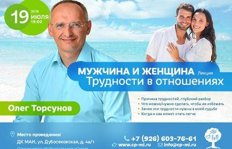 Прямая трансляция лекций О.Г. Торсунова из Москвы. Начало в 18:30