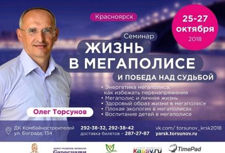 Прямая трансляция лекций О.Г. Торсунова из Красноярска. Начало в 14:30