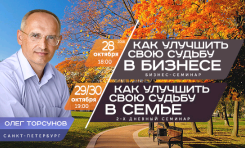 Прямая трансляция лекций О.Г. Торсунова из СПб. Начало в 19:00