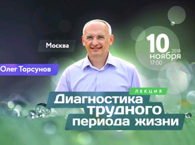 Прямая трансляция лекций О.Г. Торсунова из Москвы. НАЧАЛО ПЕРЕНОСИТСЯ на 19:30