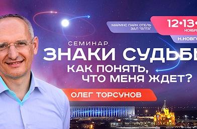 Прямая трансляция лекций О.Г. Торсунова из Н.-Новгорода. Начало в 18:00