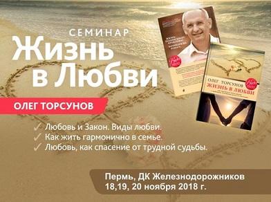 Прямая трансляция лекций О.Г. Торсунова из Перми. Начало в 16:30