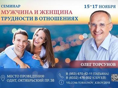 Прямая трансляция лекций О.Г. Торсунова из Кирова. Начало в 18:00