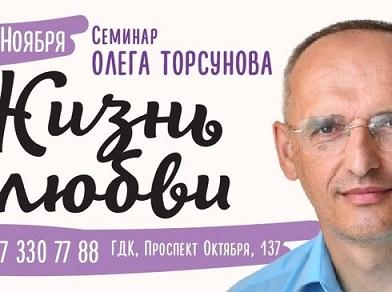 Прямая трансляция лекций О.Г. Торсунова из Уфы