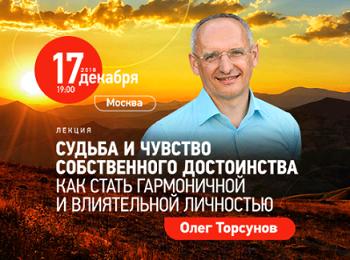 Прямая трансляция лекций О.Г. Торсунова из Москвы ОТМЕНЕНА. Запись лекции будет в эфире «Веда-радио» в ближайшее время