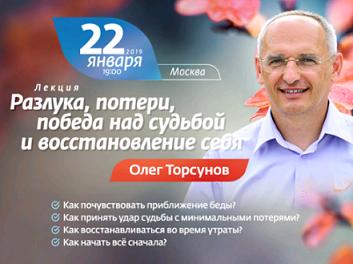 Прямая трансляция лекций О.Г. Торсунова из Москвы. Начало в 19:00