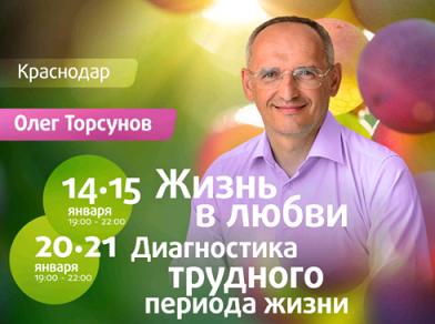 Прямая трансляция лекций О.Г. Торсунова из Краснодара. Начало в 19:00