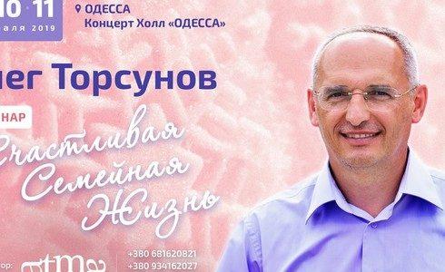 Прямая трансляция лекций О.Г. Торсунова из Одессы. Начало в 18:00