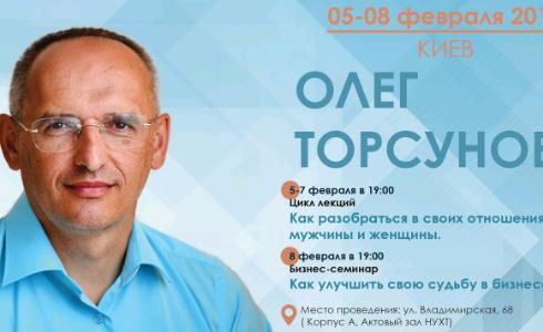 Прямая трансляция лекций О.Г. Торсунова из Киева. Начало в 20:00