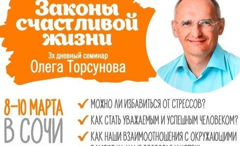 Прямая трансляция лекции О.Г. Торсунова из Сочи. Начало в 17:00