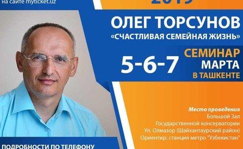 Прямая трансляция лекции О.Г. Торсунова из Ташкента. Начало в 16:30