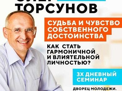Прямая трансляция лекции О.Г. Торсунова из Омска. Начало в 15:30