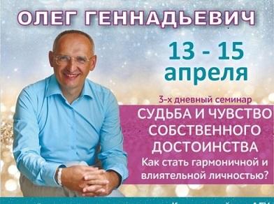 Прямая трансляция лекции О.Г. Торсунова из Барнаула. Начало в 14:00