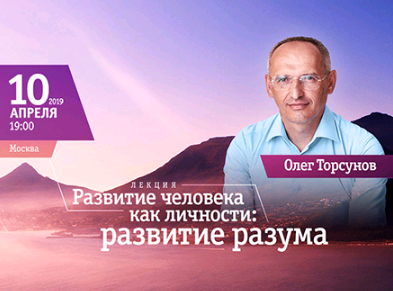 Прямая трансляция лекции О.Г. Торсунова из Москвы. Начало в 19:00