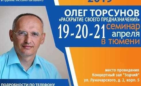 Прямая трансляция лекции О.Г. Торсунова из Тюмени. Начало в 15:00