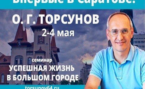 Прямая трансляция лекции О.Г. Торсунова из Саратова. Начало в 16:00