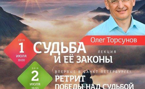 Прямая трансляция лекции О.Г. Торсунова из СПб. Начало в 19:00