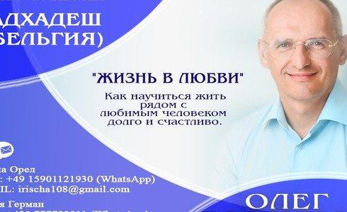 Прямая трансляция лекции О.Г. Торсунова из Бельгии. Начало в 18:00