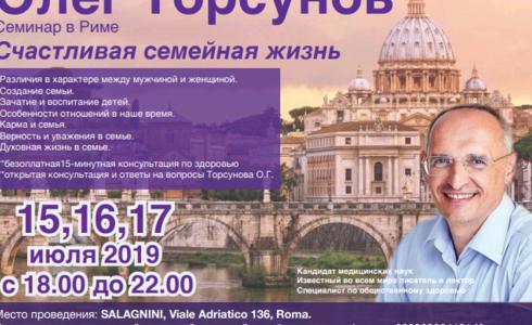 Прямая трансляция лекции О.Г. Торсунова из Рима. Начало в 19:00