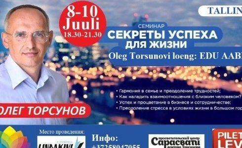 Прямая трансляция лекции О.Г. Торсунова из Таллина. Начало в 18:30
