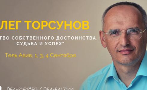Прямая трансляция лекции О.Г. Торсунова из Тель-Авива. Начало в 18:00