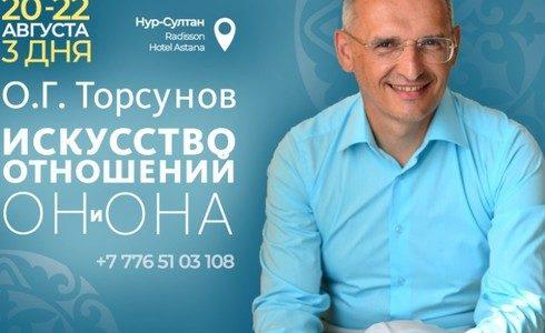 Прямая трансляция лекции О.Г. Торсунова из Нур-Султана. Начало в 15:30
