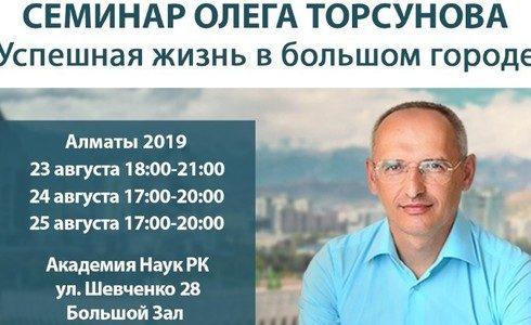 Прямая трансляция лекции О.Г. Торсунова из Алматы. Начало в 14:00